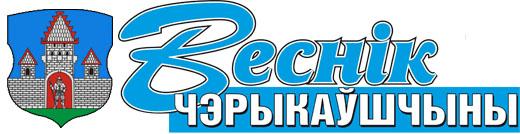 «Веснік Чэрыкаўшчыны» — массово-политическая газета Чериковского района