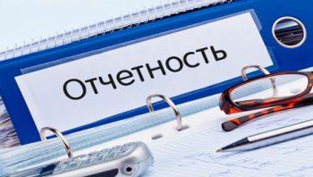 Руководителям и главным бухгалтерам Чериковщины необходимо представить отчетность по форме 1-страхование (Белгосстрах)