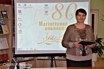 В районной библиотеке Черикова состоялась тематическая встреча «Могилевщина: история, события, люди»