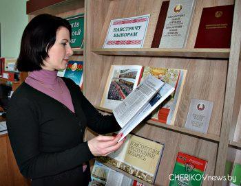 Сотрудники Центральной районной библиотеки приглашают чериковлян посетить выставку «Навстречу выборам»