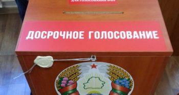 Досрочное голосование стартует в Беларуси