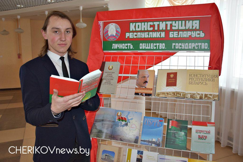 В Черикове прошла Всебелорусская патриотическая акция «Мы - граждане Беларуси!», посвященная Дню Конституции Республики Беларусь