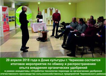 20 апреля в Доме культуры состоится итоговое мероприятие по обмену и распространению опыта внедрения органических удобрений в КСУП