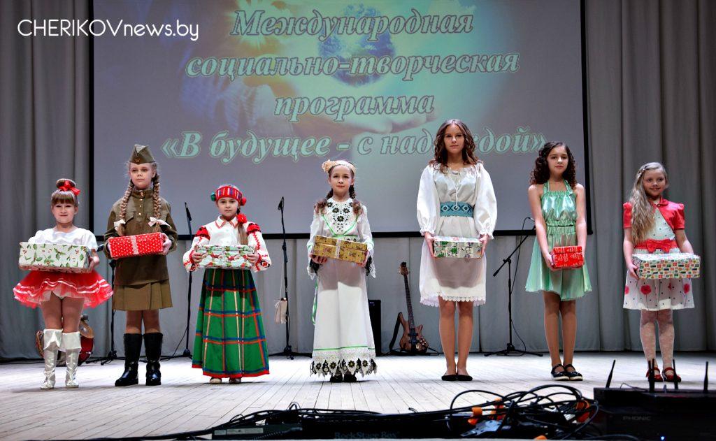 В Черикове прошла XXXII Международная социально-творческая программа «В будущее – с надеждой»