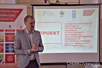 В КСУП «Езерский» Чериковского района завершена инициатива