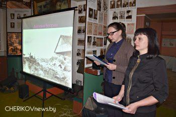 В Чериковском историко-краеведческом музее прошло мероприятие, посвященное 32-й годовщине аварии на Чернобыльской АЭС