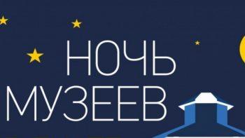 19 мая в Черикове пройдет акция «Ночь музеев»