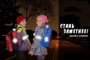 ОГАИ Чериковского района напоминает о необходимости ношения фликера
