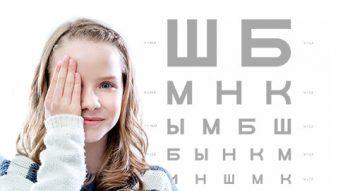Как уберечь зрение ребенка? Советы специалистов Чериковского райЦГЭ