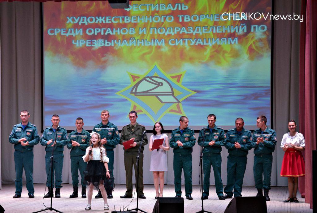 В Черикове состоялся зональный этап фестиваля художественного творчества среди органов и подразделений по чрезвычайным ситуациям