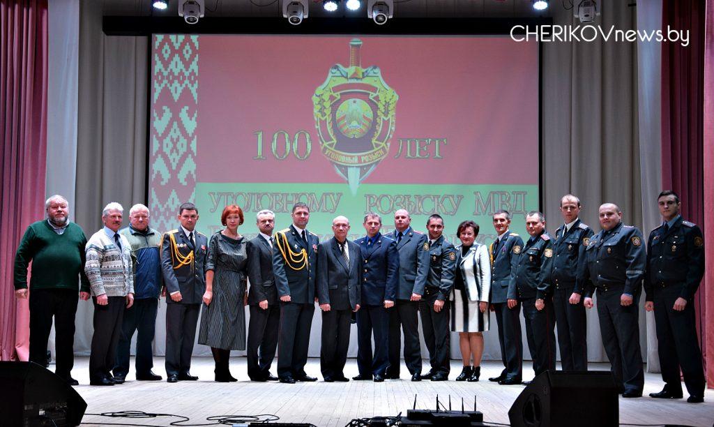 Век на страже: В Черикове состоялось торжественное мероприятие к 100-летию уголовного розыска