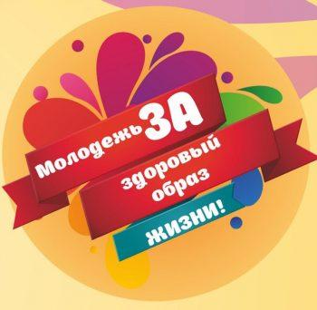 В Чериковском районе проходит акция «Будь здоров, подросток»