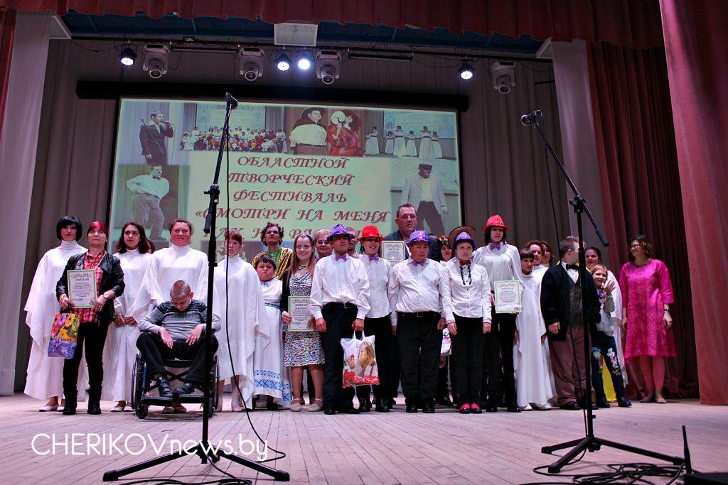 В Черикове состоялся областной творческий конкурс среди людей с инвалидностью «Смотри на меня как на равного»