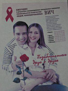 Специалисты Чериковского райЦГЭ провели в агрогородке Езеры экспресс-тестирование на ВИЧ
