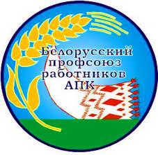 Профсоюзы АПК Чериковского района подвели итоги и обсудили важные вопросы