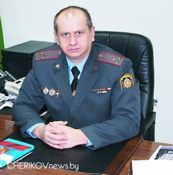 Начальник Чериковского РОВД Александр Шункевич: Служим для людей и во имя людей