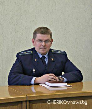 Прокурор Чериковского района Александр Моисеев: «Правовая защищенность граждан обеспечивается»