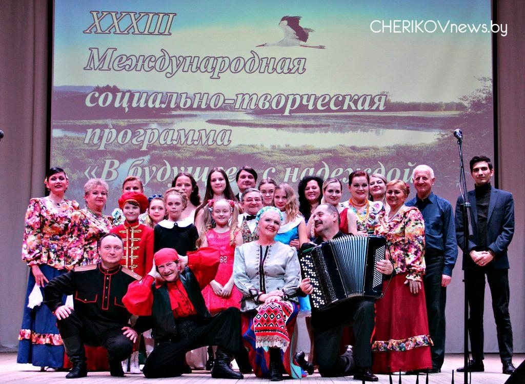 Творческая программа в рамках акции «Чернобыльский шлях — дорога жизни по родной  земле» прошла в Черикове