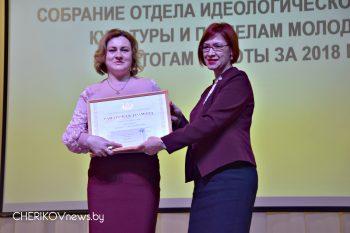 Культработники Чериковщины подвели результаты работы за прошлый год
