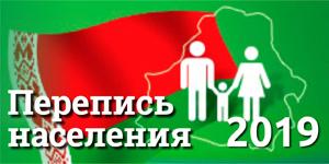 В Беларуси после переписи населения могут пересмотреть административно-территориальное деление