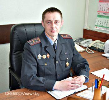 Назначен первый заместитель начальника Чериковского РОВД