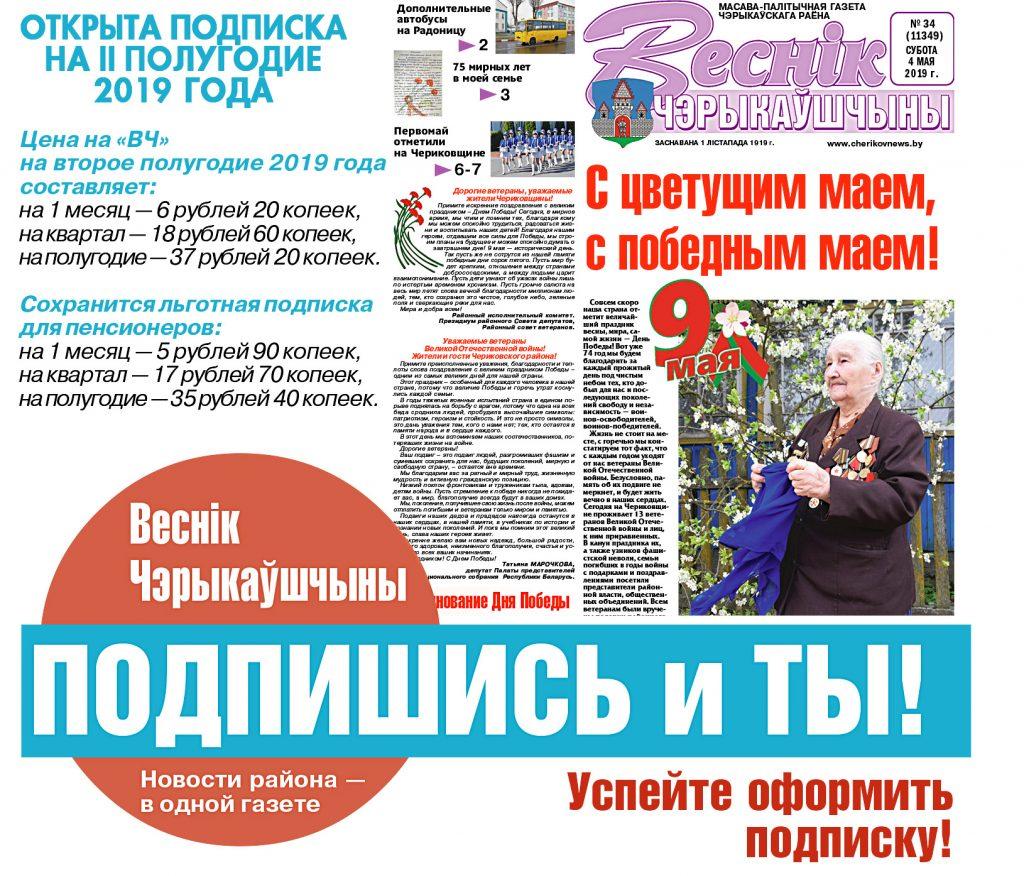 Открыта подписка на районную газету «ВЧ» на второе полугодие 2019 года!
