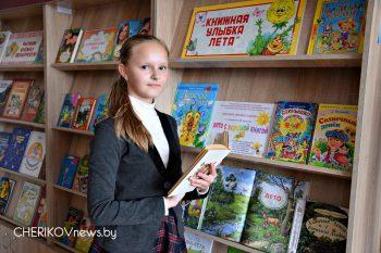 В Черикове стартовала акция«Лето с хорошей книгой!»