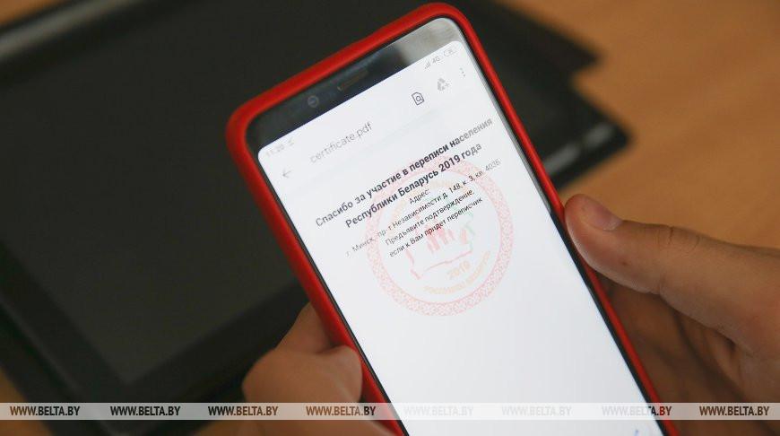 Более 1 млн белорусов приняли участие в переписи населения по интернету