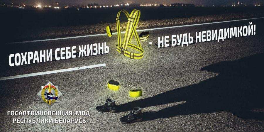 С 7 по 17 октября по всей Беларуси проходит акция