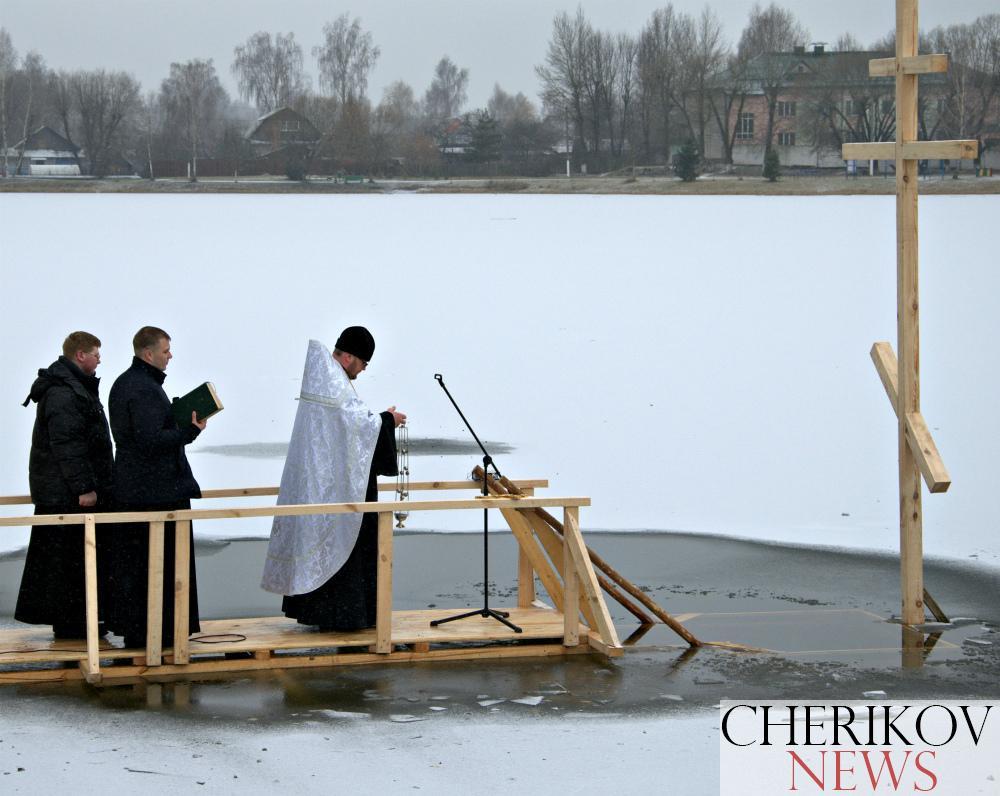 Чериковляне отметили Крещение