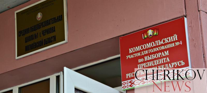 Третий день досрочного голосования не сбавляет обороты в Чериковском районе